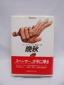 1902 晩秋 (Hayakawa Novels)