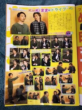 KinKi Kids◆月刊TVnavi 2019年5月号 切り抜き 抜無 1P
