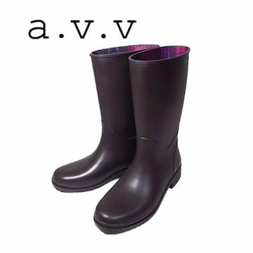 送800(24.5)a.v.v日本製レインブーツ長靴焦げ茶新品