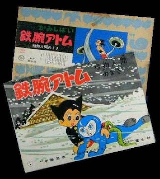 超貴重 鉄腕アトム 紙芝居 『植物人間のまき』 童心社 昭40年