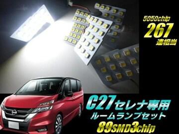 日産-C27系セレナ専用/激白色SMD-LEDルームランプセット/室内灯