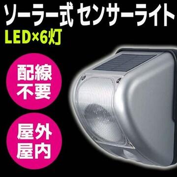 センサーライト 屋外 ソーラー 手巻き LED SA-10 LED×6灯 ライト 長寿命