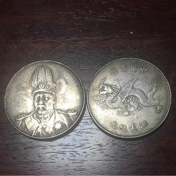 蔵出中華民国銀貨1ドル 袁世凱 洪憲皇帝 羽根帽 重量27g 二枚