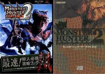 PSP モンスターハンターポータブル2nd 攻略本2冊 極太