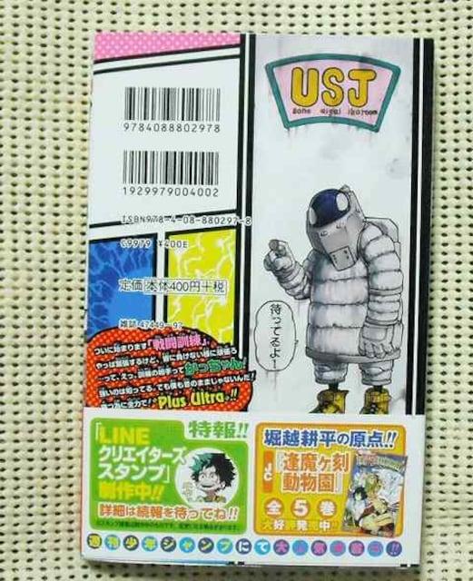 僕のヒーローアカデミア 2巻 堀越耕平 ジャンプコミックス 初版 帯有 新品 即決 < アニメ/コミック/キャラクターの