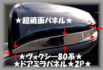 ★超鏡面ドアミラーパネル★ヴォクシー ノア 80系 2P★