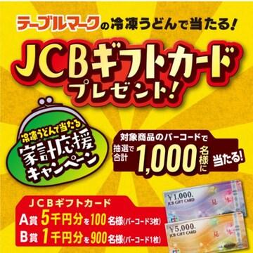 JCBギフトカード5000円分100名当たる!2口分
