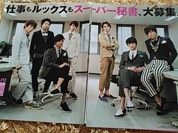 Myojo 2015年5月 Kis-My-Ft2 切り抜き