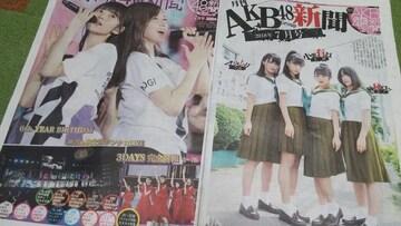 ラスト1枚 2018年7月号「乃木坂46・AKB48新聞」