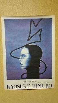 送料無料/氷室京介ファースト特典ポスター超美品 ART WORK#1