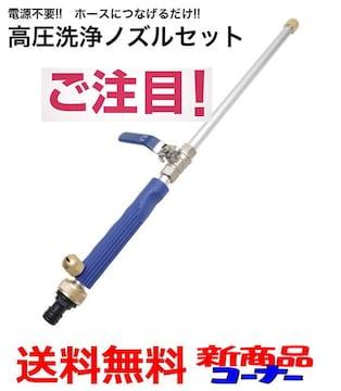 ♭M)高圧洗浄ノズル セット 自動車・の掃除に