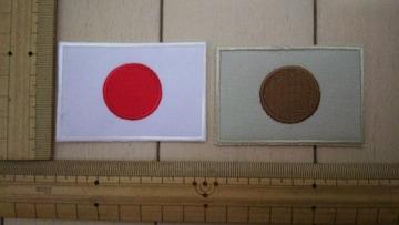 NO.132 アイロンワッペン 2枚セット 日本 国旗 JAPAN