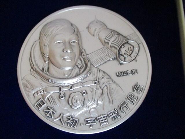 超貴重!日本人初の宇宙飛行公式記念純銀メダル