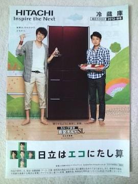 �A「日立はエコにたし算」嵐 相葉 大野智 カタログ1冊 冷蔵庫