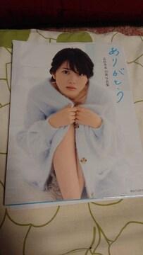 ★志田未来★20歳 写真集 『ありがとう』★新品未使用★