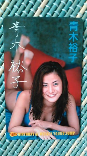 青木裕子さんテレホンカード  < タレントグッズの
