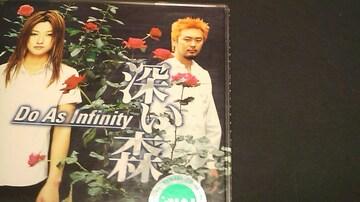 Do As Infinity♪シングルCD深い森