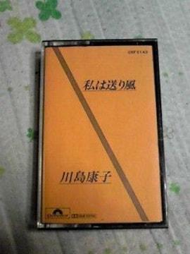 送料無料カセットテープ川島康子 私は送り風10曲