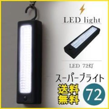 懐中電灯 LED 送料無料