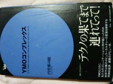 絶版【YMO】コンプレックス.坂本龍一.細野晴臣.高橋幸宏