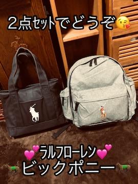 Xmasセールラルフローレン★ビックポニー★リュック&トート�A点セット