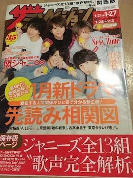 ザテレビジョン 2017/1/21→1/27 Sexy Zone 表紙 切り抜き