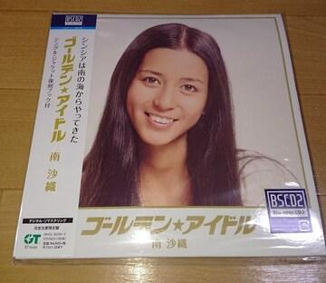 【廃盤新品】南沙織「ゴールデン☆アイドル  南沙織」☆