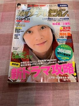 ★1冊/月刊ザテレビジョン 2009.6