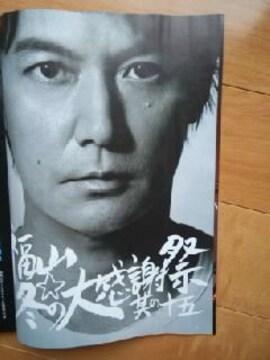 福山雅治WOWOW.切り抜き2015.12月号