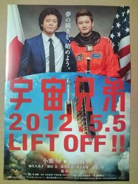映画「宇宙兄弟」見開きチラシ10枚�A 小栗旬 岡田将生