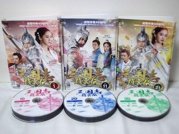 [DVD] 三国志 趙雲伝 全30巻 レンタルUP DVD