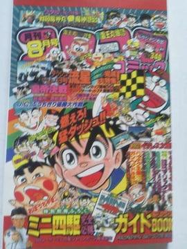 月刊コロコロコミック 8月号 メモ帳 & 3月号 消しゴム(ドラえもん・ミニ四駆・他)