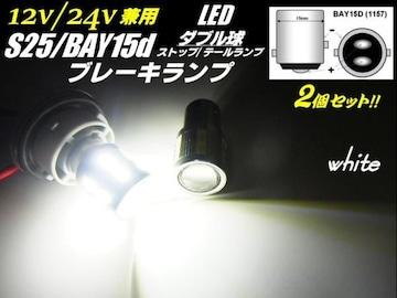 24v12v用/BAY15D-S25/プロジェクター搭載16連白色LED/2個セット