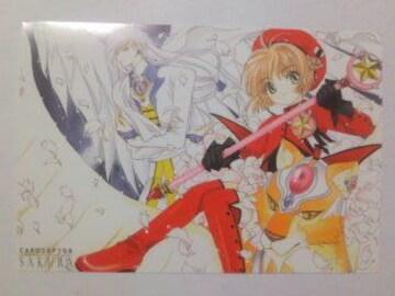 カードキャプターさくら(CLAMP)非売品ポストカード桜&ケルベロス&雪兎(ユエ) 新品