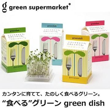 ☆グリーン スーパーマーケット マイ菜園 グリーンディッシュ