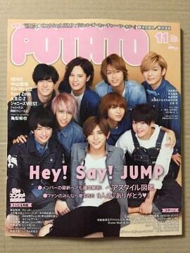 ◆訳あり◆POTATO 2016年11月号 抜けページ有 JUMP キスマイ