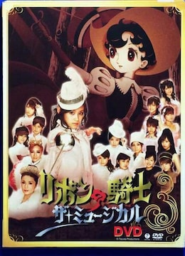 リボンの騎士 ザ・ミュージカル DVD-3枚組