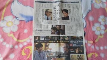 読売新聞☆2018年9月28日掲載『散り椿』岡田准一