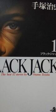【送料無料】ブラックジャック 文庫版 全17巻完結セット