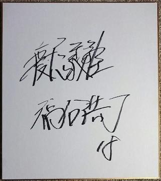 福谷浩司・直筆サイン色紙 慶応義塾大学[一般入試]→中日ドラゴンズ
