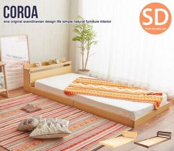 Coroa フロアベッド セミダブル  99034 【フレームのみ】