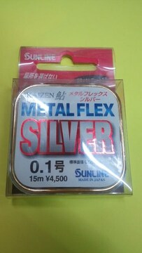鮎 メタル フレックス シルバー 0.1号-15m(サンライン)旧製品 処分送料込み
