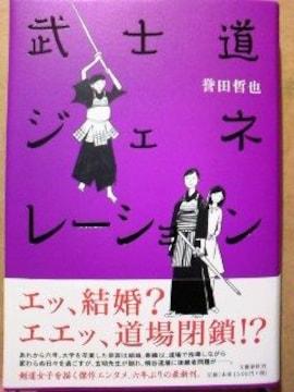 単行本2冊セット誉田哲也[武士道ジェネレーション]&[プラージュ]