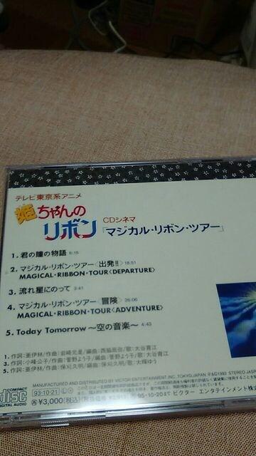 送料込・姫ちゃんのリボン/マジカルリボンツアー < CD/DVD/ビデオの