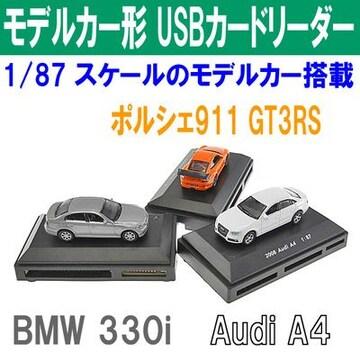 【送料込】ドイツ車USBカードリーダー モデルカー形