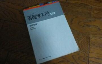 看護学入門6巻 メヂカルフレンド社 定価4000円