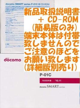 メール便送料込♪ 新品 ドコモ P-01C用 [簡易版] 取扱説明書&CD