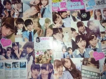欅坂46★2016年8/13〜8/19号★TVガイド