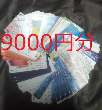 9000円分 QUOカード クオカード 未使用★おまかせ★ポイント切手