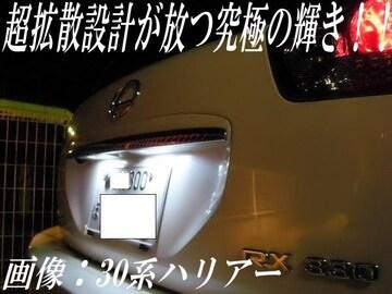 mLED】ハリアー10系/ナンバー灯超拡散6連ホワイト